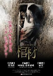 Смотреть фильм Гроб