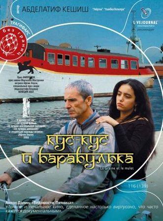 Смотреть фильм Кус-Кус и Барабулька