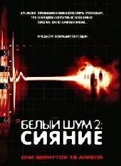 Смотреть фильм Белый шум 2: Сияние
