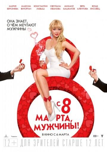 Смотреть фильм С 8 марта, мужчины!