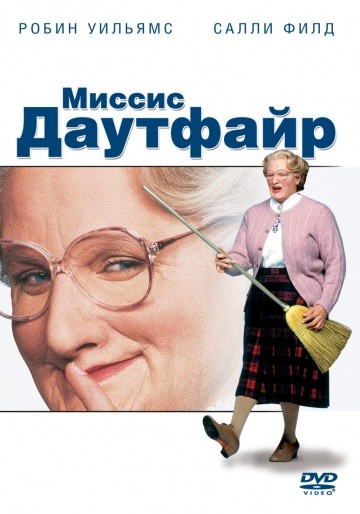 Смотреть фильм Миссис Даутфайр