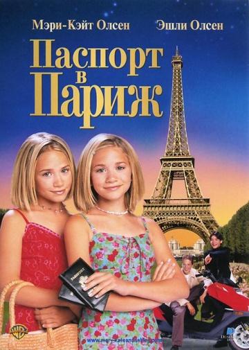 Смотреть фильм Паспорт в Париж
