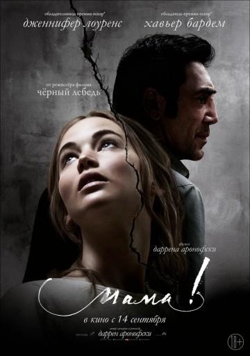 Смотреть фильм мама!
