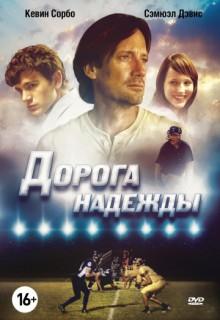 Смотреть фильм Дорога надежды