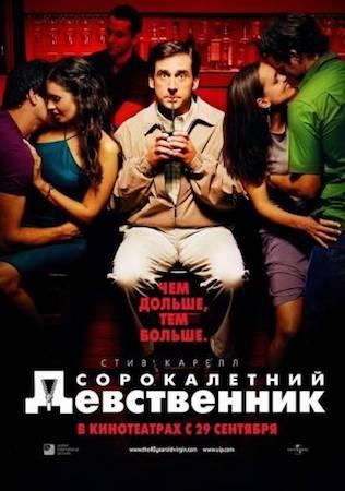 Смотреть фильм Сорокалетний девственник