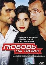 Смотреть фильм Любовь на троих