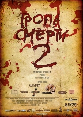 Смотреть фильм Тропа смерти 2: Искупление