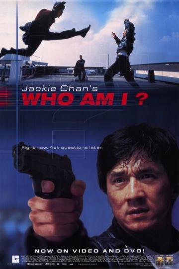 Кто я?