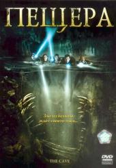 Смотреть фильм Пещера