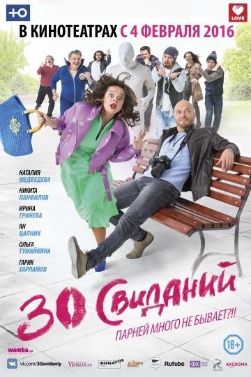 Смотреть фильм 30 свиданий