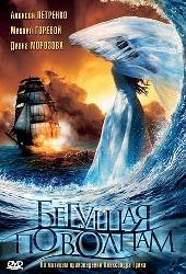 Смотреть фильм Бегущая по волнам