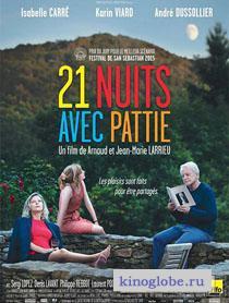 Смотреть фильм 21 ночь с Патти