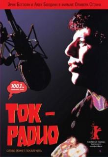 Смотреть фильм Ток-радио