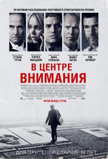 Смотреть фильм В центре внимания