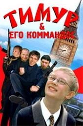 Смотреть фильм Тимур и его коммандос