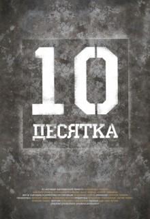 Смотреть фильм Десятка