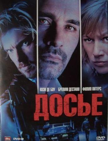 Смотреть фильм Досье «К»