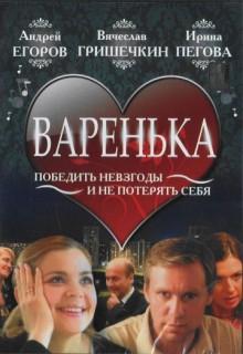Смотреть фильм Варенька