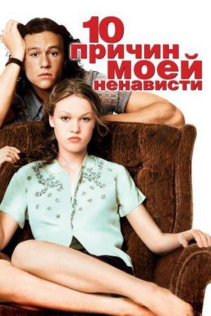Смотреть фильм 10 причин моей ненависти