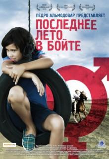 Смотреть фильм Последнее лето в Бойте