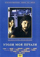 Смотреть фильм Утоли моя печали