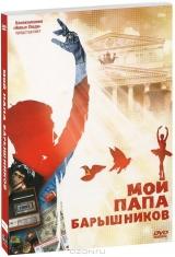 Смотреть фильм Мой папа Барышников