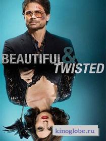 Смотреть фильм Красивая и Безумная