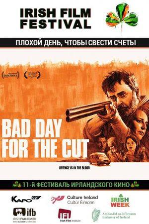 Смотреть фильм Плохой день, чтобы свести счеты