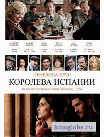 Смотреть фильм Королева Испании