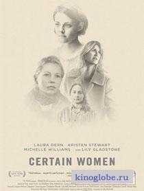 Смотреть фильм Несколько женщин