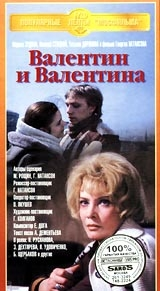 Смотреть фильм Валентин и Валентина