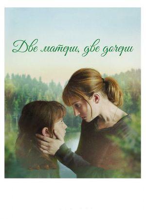 Смотреть фильм Две матери, две дочери