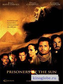 Смотреть фильм Пленники солнца