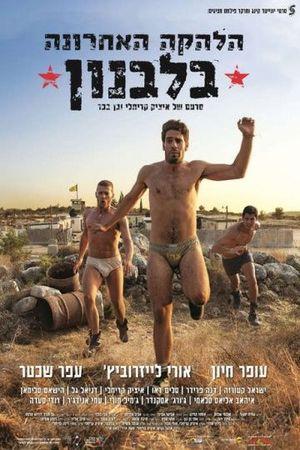 Смотреть фильм Последний ансамбль в Ливане