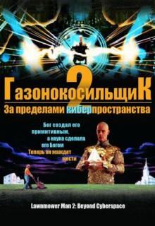 Смотреть фильм Газонокосильщик 2: За пределами киберпространства