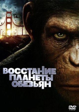 Смотреть фильм Восстание планеты обезьян 1
