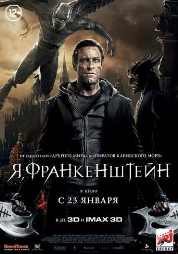 Смотреть фильм Я, Франкенштейн