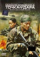 Смотреть фильм Миссия спасения 2: Точка удара