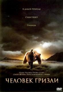 Смотреть фильм Человек гризли