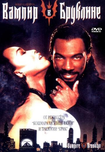 Смотреть фильм Вампир в Бруклине