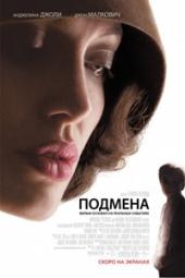 Смотреть фильм Подмена