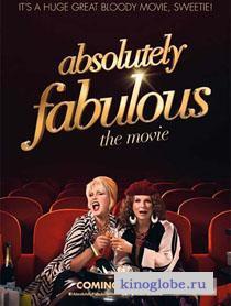 Смотреть фильм Просто потрясающе