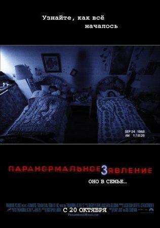 Смотреть фильм Паранормальное явление 3