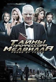 Смотреть фильм Тайны профессора Мелвилла