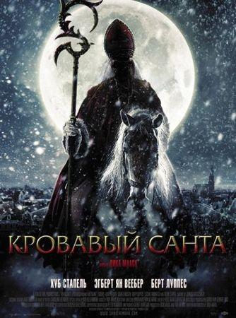 Смотреть фильм Кровавый Санта