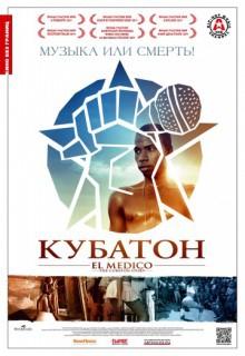 Смотреть фильм Кубатон