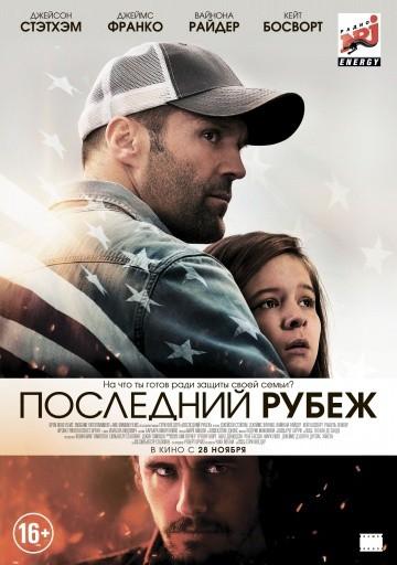 Смотреть фильм Последний рубеж