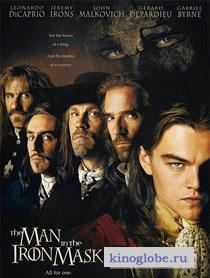 Смотреть фильм Человек в железной маске