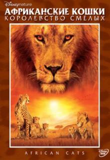 Смотреть фильм Африканские кошки: Королевство смелых