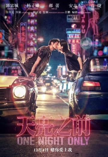Смотреть фильм Только одна ночь